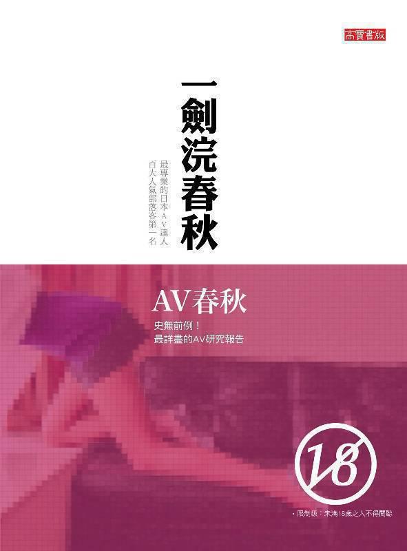 AV春秋-史無前例!最詳盡的AV研究報告 + 私處寫真書 + 全彩圖文性愛技巧指南