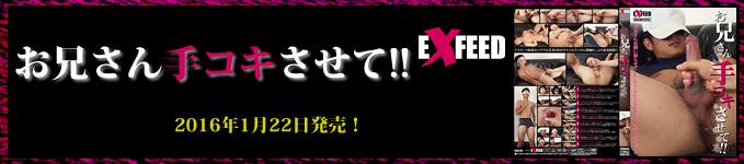 Exfeed Let Me Handjob!! お兄さん手コキさせて!!