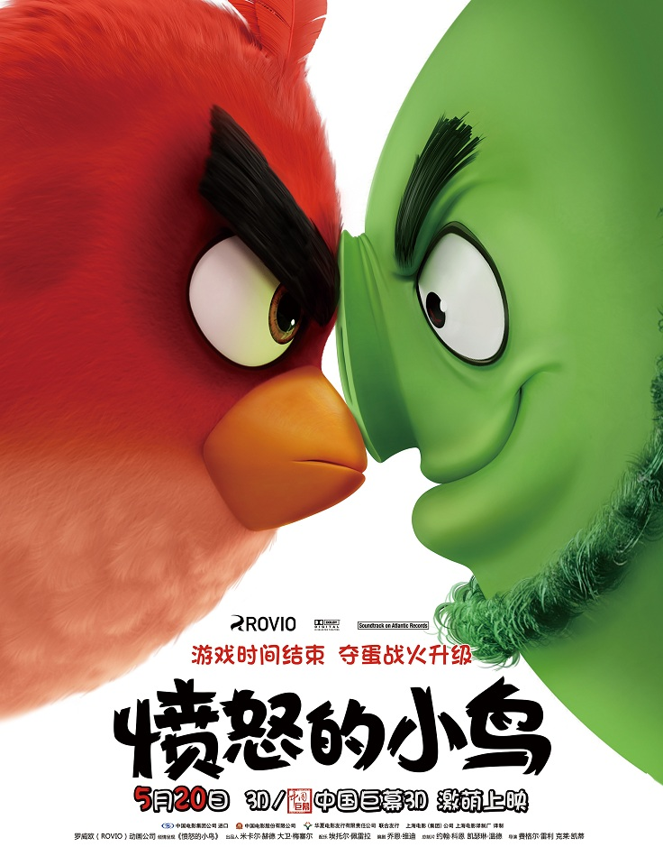 這邊是憤怒鳥大電影/憤怒的小鳥The Angry Birds Movie [BD-MKV@粵台國英語/繁簡英]圖片的自定義alt信息;546734,727581,dicksmell,45