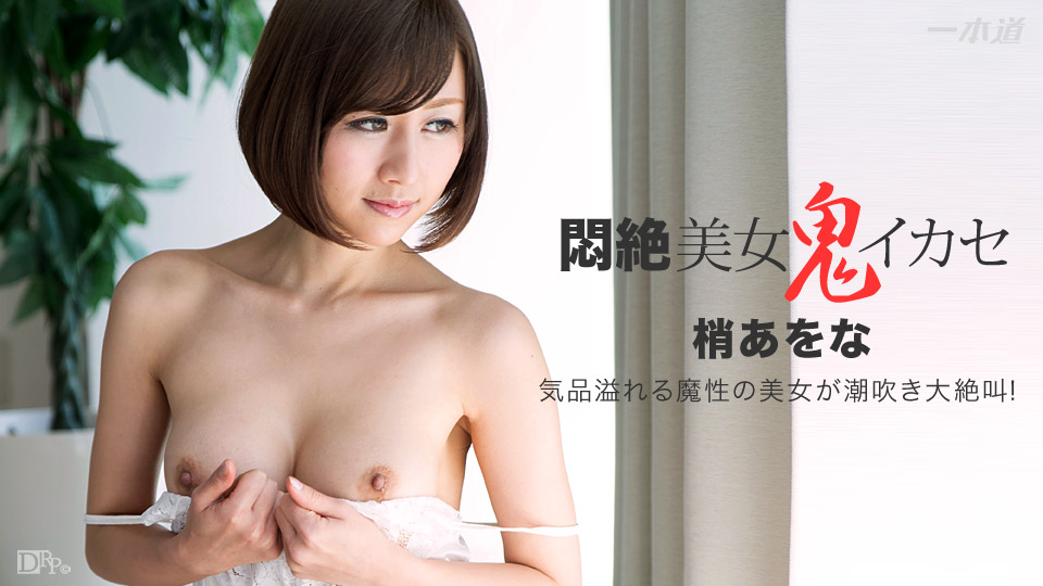 【MEGA】天然素人軟骨素人技巧SEX~大塚蝶