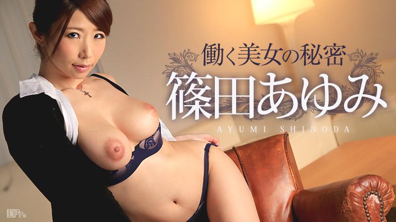 【MEGA】HEYZO-1007為丈夫還債秘密AV出演~三倉紗帆