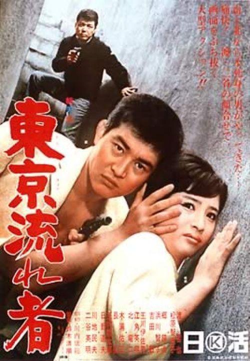 Tokyo Drifter 1966 JAPANESE 1080p BluRay H264 AAC-VXT