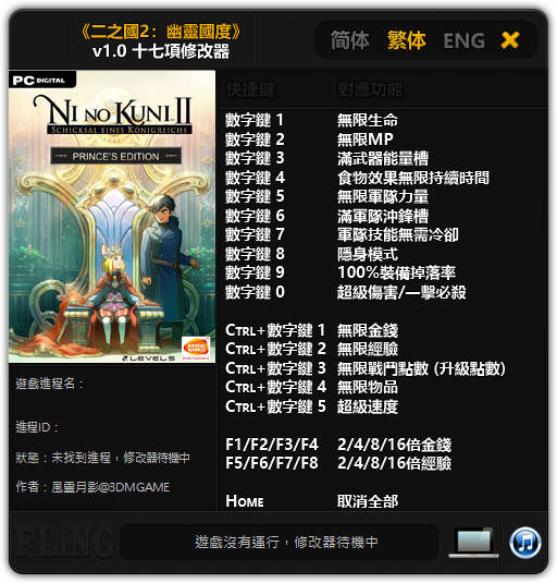 [RPG大作]二之國2王國再臨NinoKuniII:RevenantKingdom免安裝硬碟版