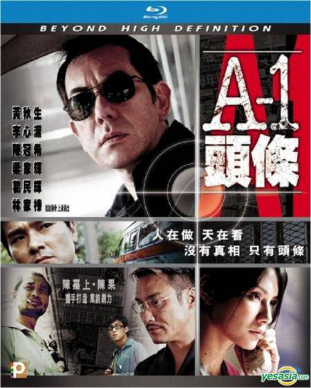 A-1 Headline (HD 1080p) (2004)