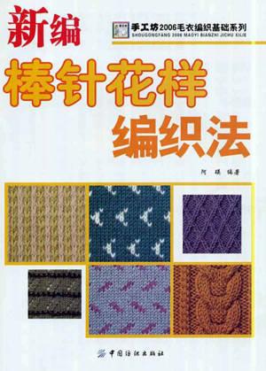 Mis Tejidos En Crochet Y Dos Agujas Palitos Revista   Review Ebooks