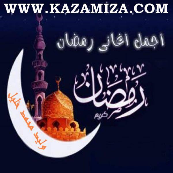 حصريا البوم أجمل اغانى رمضان