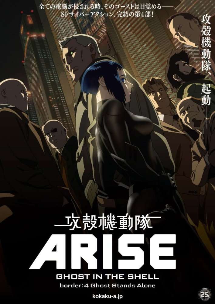Ghost in the Shell Arise Border 4 Ghost Stand Alone 2014 480p x264mSD