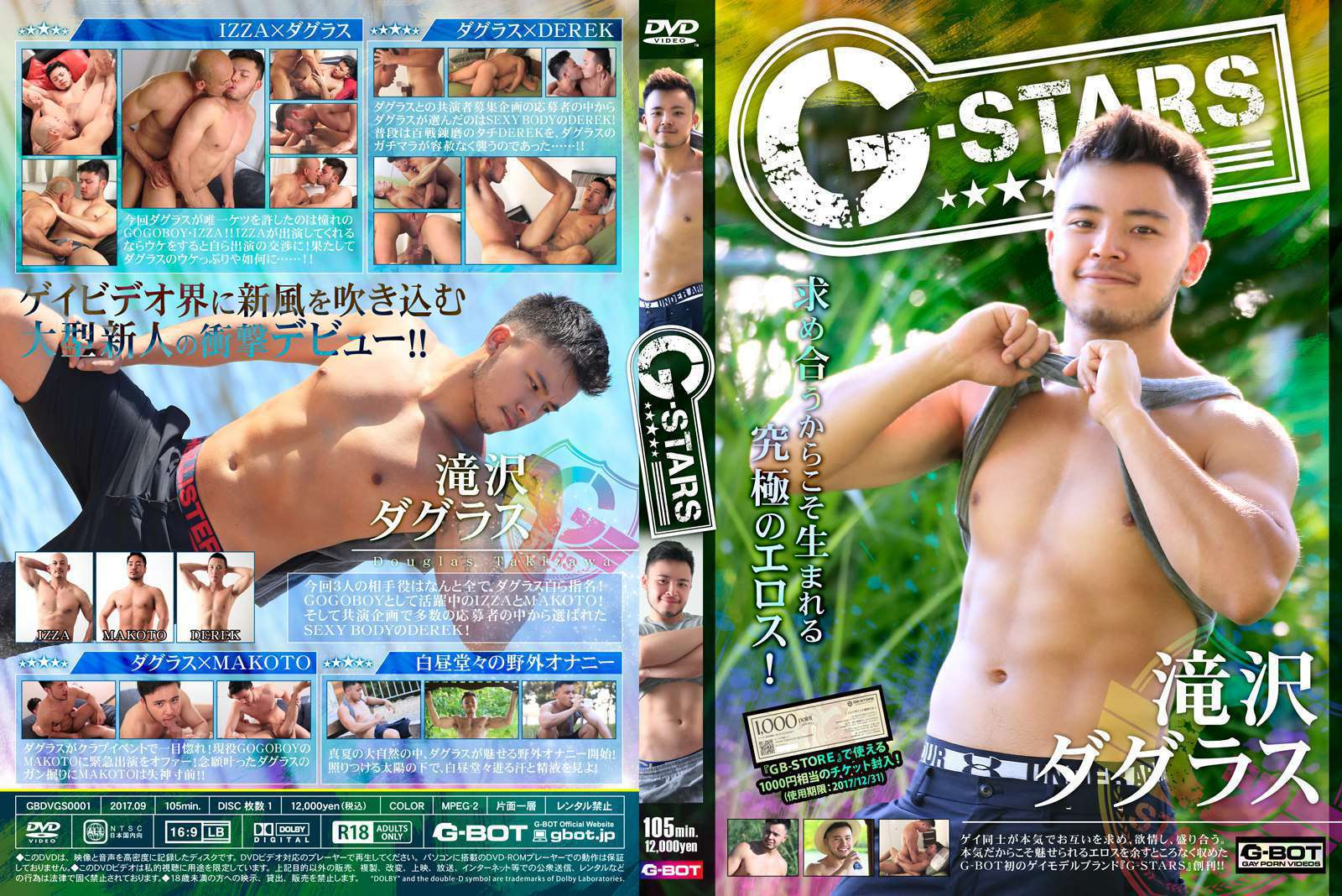 The Hottest And Latest Japanese Gay Porn Movies  Page 65 -6720