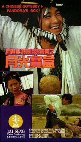 A Chinese Odyssey Part One Pandoras Box 1995 CHINESE 1080p BluRay H264 AAC-VXT