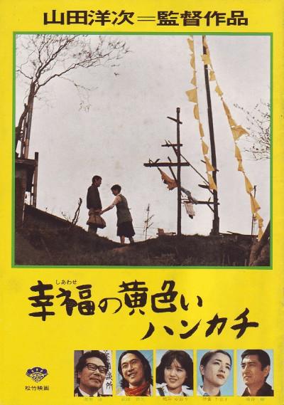 The Yellow Handkerchief 1977 720p BluRay x264-REGRET