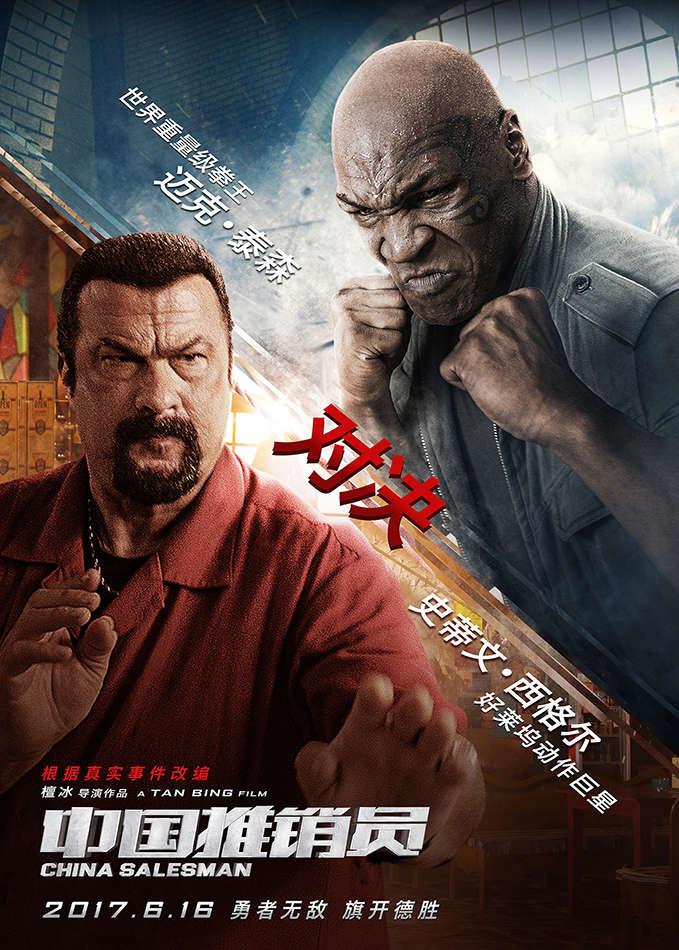 China Salesman 2017 720p BluRay H264 AAC-RARBG