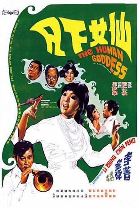 The Human Goddess 1972 CHINESE BRRip XviD MP3-VXT