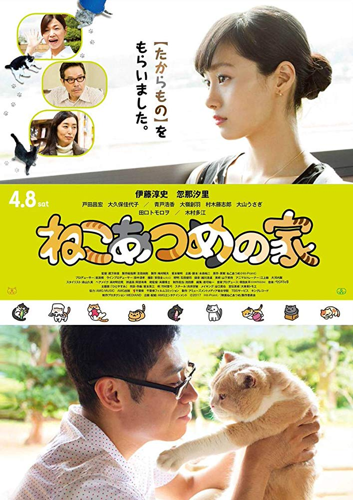 Neko Atsume House 2017 JAPANESE 1080p BluRay H264 AAC-VXT