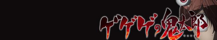 Gegege No Kitaro S01E34 720p WEB x264-PLUTONiUM