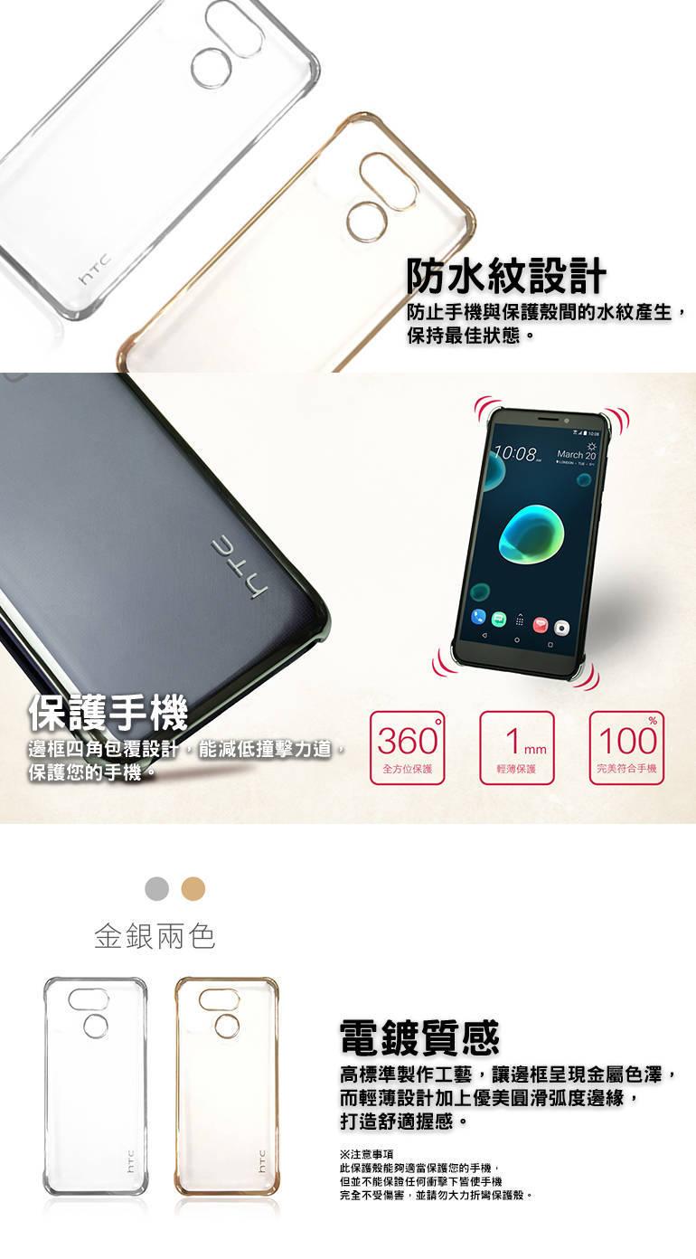HTC Desire 12s 原廠電鍍保護殼 金/銀