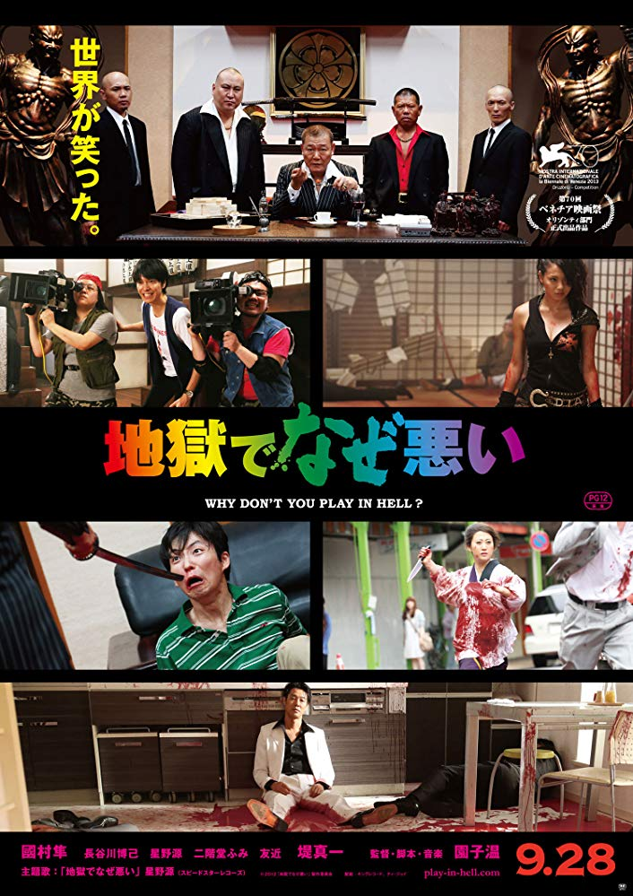 Why Dont You Play in Hell 2013 JAPANESE BRRip XviD MP3-VXT