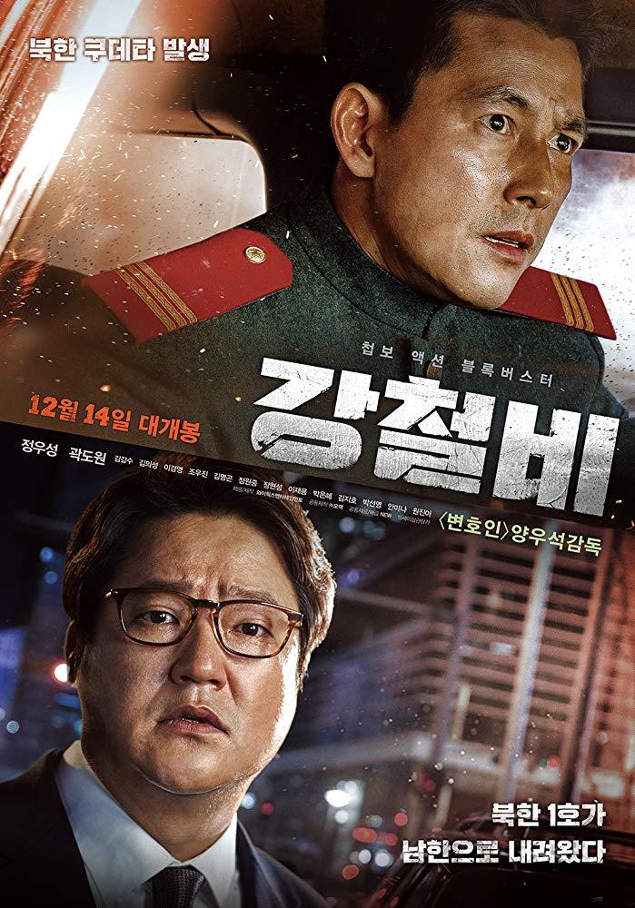 Steel Rain 2017 KOREAN BRRip XviD MP3-VXT