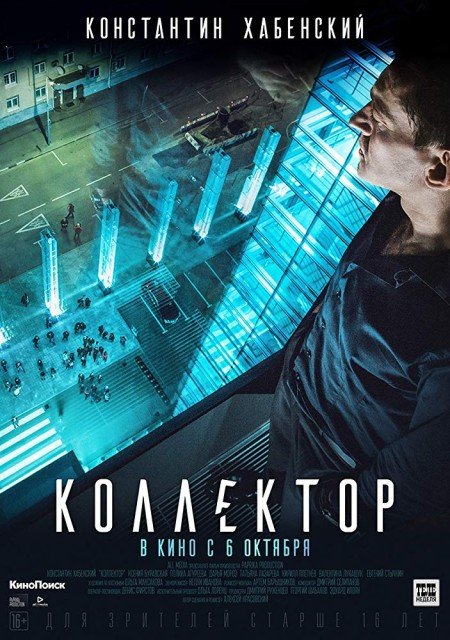Kollektor 2016 RUS BDRip XviD AC3 -HQCLUB avi