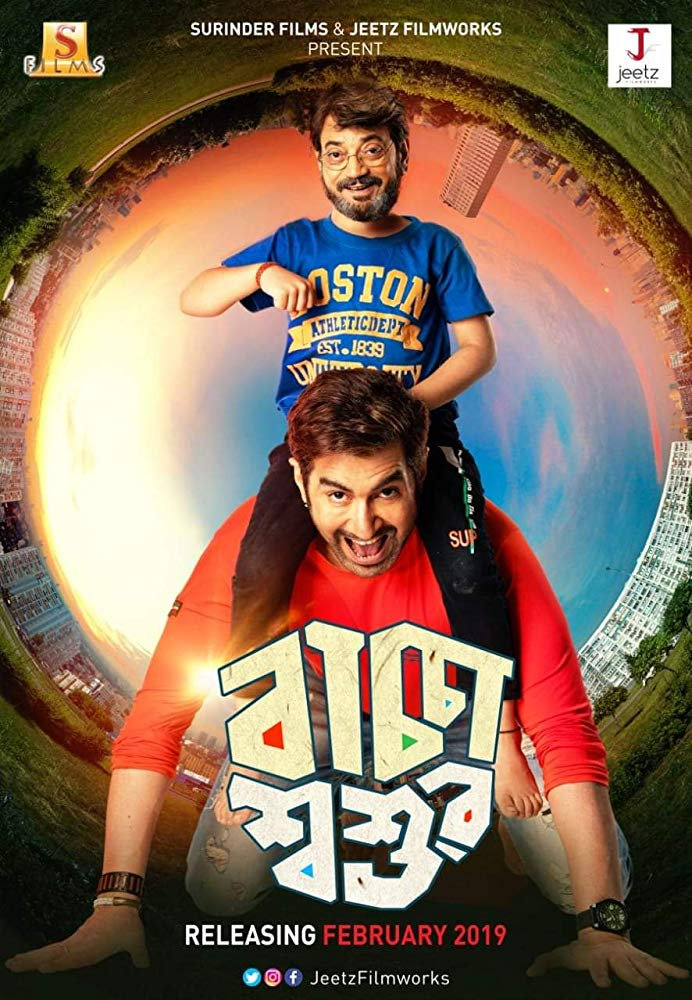 Baccha Shoshur (2019) Bengali 720p HDRip x264 AAC - [Team MS]