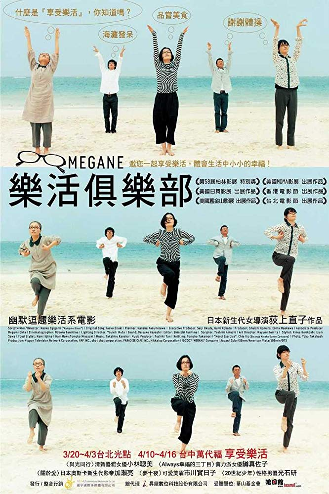 Megane 2007 JAPANESE BRRip XviD MP3-VXT