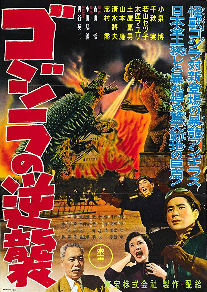 Godzilla Raids Again 1955 Criterion JAPANESE 1080p BluRay H264 AAC-VXT