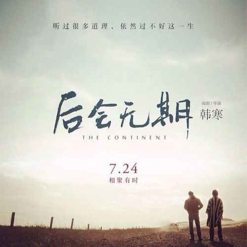 The Continent 2014 CHINESE BRRip XviD MP3-VXT