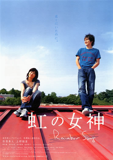 Rainbow Song 2006 JAPANESE ENSUBBED 1080p WEBRip x264-VXT