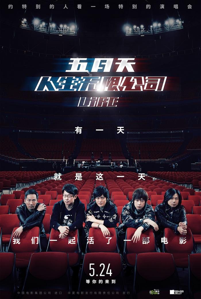 2019五月天《人生無限公司》演唱會 Mayday Life 3D (1080-MKV@國語/簡)