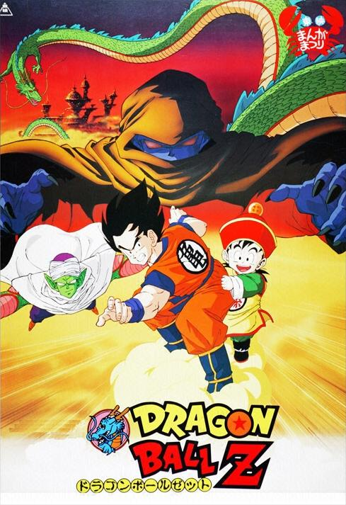 Dragon Ball Z Movie 1 Dead Zone 1989 JAPANESE BRRip XviD MP3-VXT