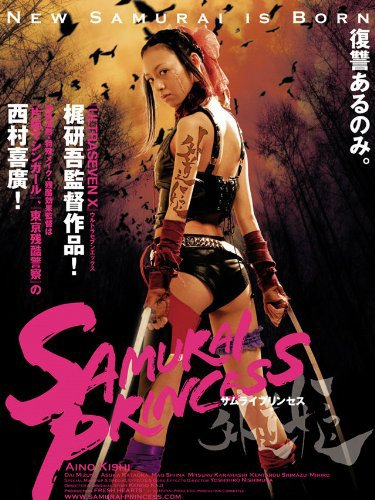 Samurai Princess 2009 JAPANESE 1080p BluRay H264 AAC-VXT