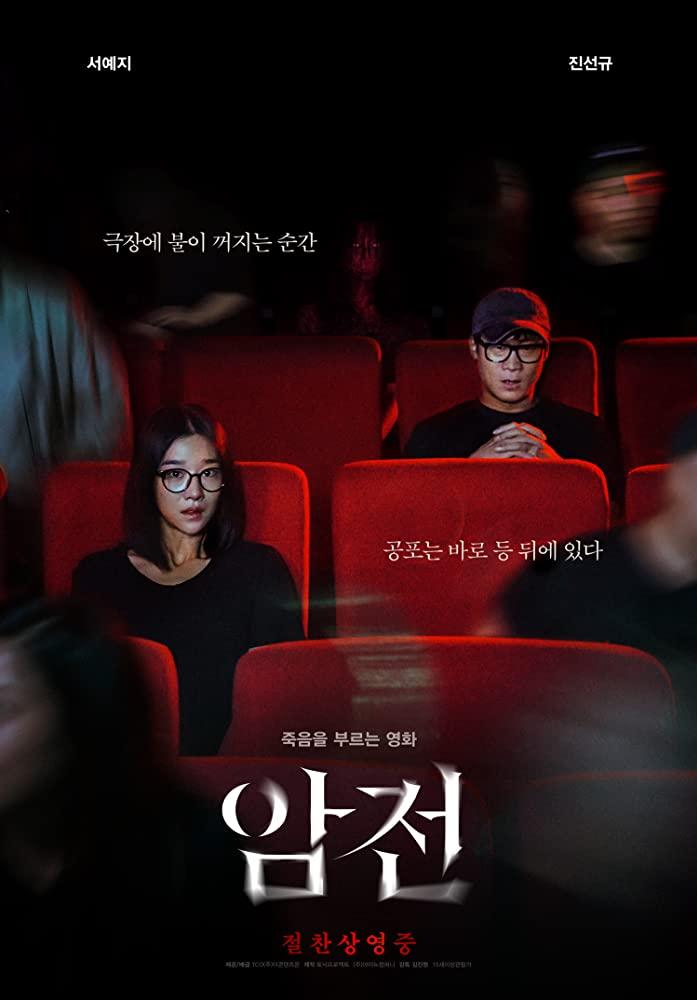 Warning Do Play 2019 KOREAN ENSUBBED 1080p WEBRip x264-VXT