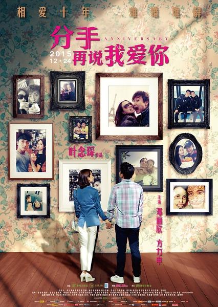 Anniversary 2015 CHINESE 1080p BluRay H264 AAC-VXT