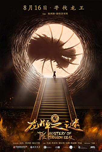 Journey to China The Mystery of Iron Mask 2019 BRRip XviD AC3-EVO[TGx]