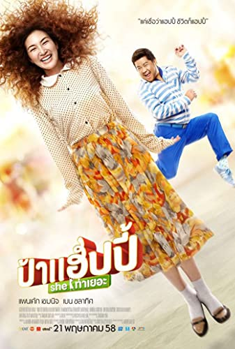 Miss Happy 2015 THAI 1080p WEBRip x265-VXT