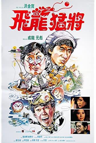 Dragons Forever 1988 CHINESE EXTENDED 1080p BluRay H264 AAC-VXT